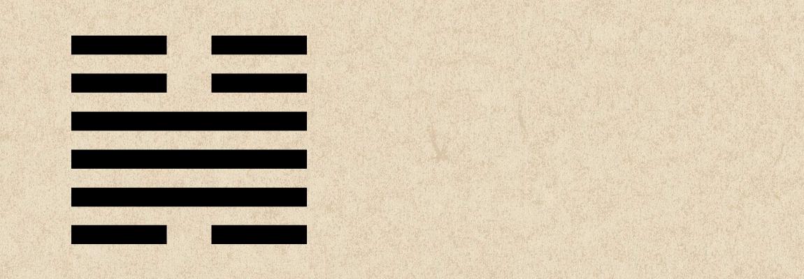 I Tjing: hexagram 31 (Resonantie)